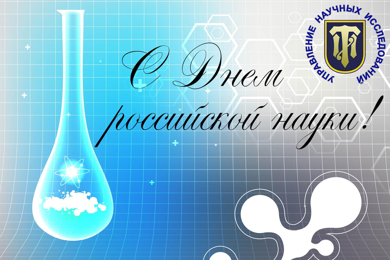 Поздравления с Днем науки в прозе 89